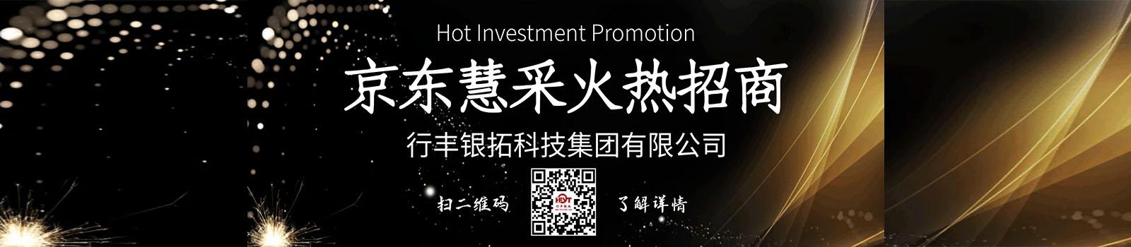 行丰银拓科技集团有限公司京东慧采招募合作伙伴啦!